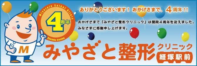 みやざと整形クリニック4周年 新着情報・トピックス